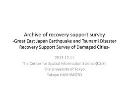 東日本大震災津波被災被害地 復興支援調査アーカイブ