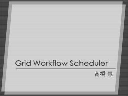 Grid Schedulerの調査