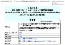 提案書雛型(様式8)