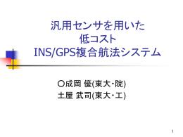 INS/GPS複合航法の 精度向上に関する調査報告