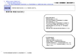 提案書雛形 (PPT形式、283kバイト)