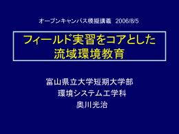 オープンキャンパス2006(PowerPointファイル)