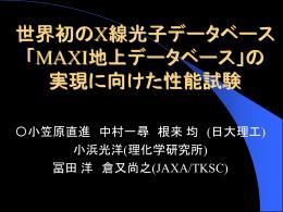 MAXIDBの検索時間調査