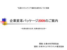 企業変革パッケージ2009 - 日本タイムマネジメント普及協会