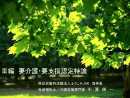 8.ケアマネ養成(認定特論) - 特定非営利活動法人ふくし@JMI