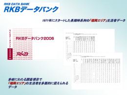 「福岡エリア」の生活者を多面的に捉えられるデータ