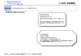 (ppt版はこちら(271KB))