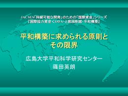 JACSES「持続可能な開発」のための「国際資金」シリーズ 『国際協力