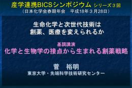 産学連携BISCシンポジウム (シリーズ3回)