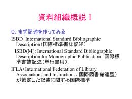 記述と書誌単位の概要 - 図書館学授業科目(吉田暁史)