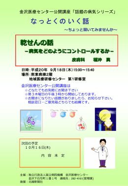 金沢医療センター公開講座   「話題の病気シリーズ」