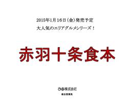 2015年1月16日(金)発売予定 食本シリーズについて