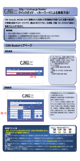 CiNii_books_quickguide - CiNiiについて