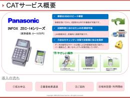 クレジットカード端末設置説明資料(2011.2.18)