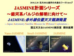 JASMINE計画シリーズ∼銀河系バルジの解明を目指して