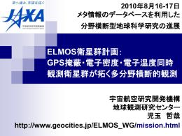 GPS掩蔽観測により対流圏 - 超高層大気長期変動の全球地上