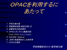 OPACを利用するに あたって - 大阪市立大学 学術情報総合センター
