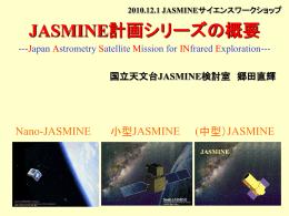 資料 - JASMINE