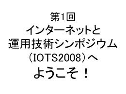 iots2008-all5
