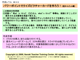 (超簡単編)(PPT) - 茨城県教育研修センター