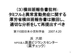 (3)横田班報告の批判 - 薬のチェックは命のチェック
