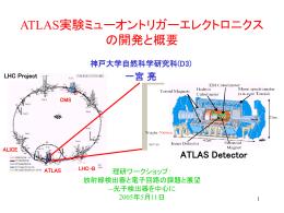ATLAS実験ミューオントリガーエレクトロニクスの開発と概要