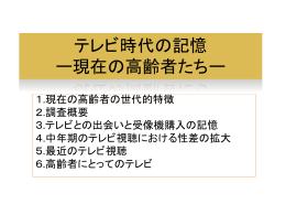 テレビ時代の記憶 - lab.twcu.ac.jp