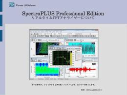 こちら - FFTアナライザー・ 騒音、振動、音響、周波数解析