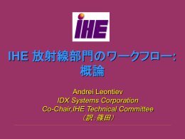 概論 - IHE-J