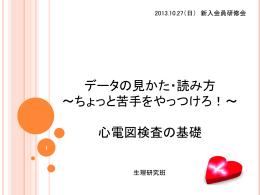 2 1 - 佐賀県臨床検査技師会