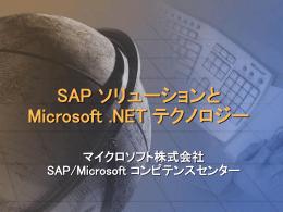 SAP ソリューションと Microsoft .NET テクノロジー マイクロソフト株式