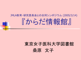 ①東京女子医科大学病院「からだ情報館」