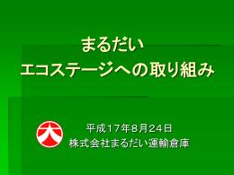 株式会社まるだい運輸倉庫 (PPT:1.8MB)