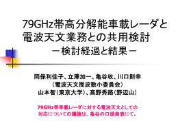 79GHz帯高分解能車載レーダと電波天文業務との共用検討