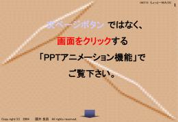 コンパチビリティー - 國井技術士設計事務所