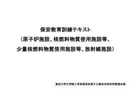 大学開放研教育訓練テキスト POWER POINT 2008版 (5.88MByte)