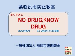 脱法ハーブ吸った - 福岡市薬剤師会
