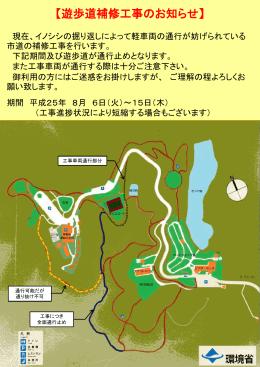 遊歩道補修工事のお知らせ