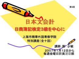 日本文会計09