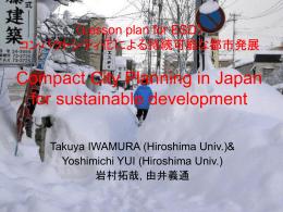 コンパクトシティ化による持続可能な都市発展 - sustain