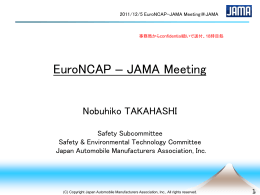 (社)日本自動車工業会・安全部会 1