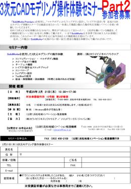 開催 概要 - 浜松地域イノベーション推進機構