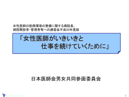 1. - 日本医師会