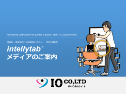 intellytab