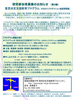 研究参加者募集のお知らせ (第2報)