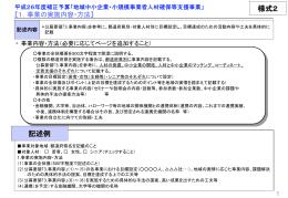 様式2 - 中小企業庁
