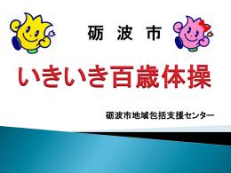 砺 波 市 いきいき百歳体操支援講座