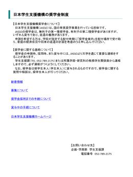 募集について 日本学生支援機構奨学金