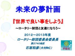 2012-2013年度 ロータリー財団 第2回補助金セミナー 【 PPT 】