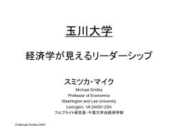 玉川学園大学 経済学が見えるリーダーシップ - Washington and Lee